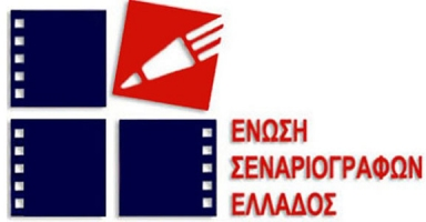 Scriptwriters Guild of Greece