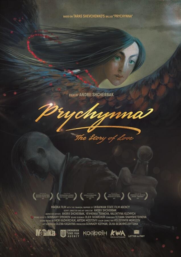 Athens Animfest 2018 - Prychynna: The Story of Love